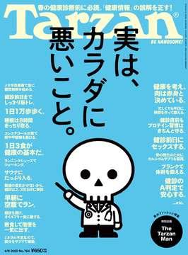 雑誌『ターザン』784号の表紙