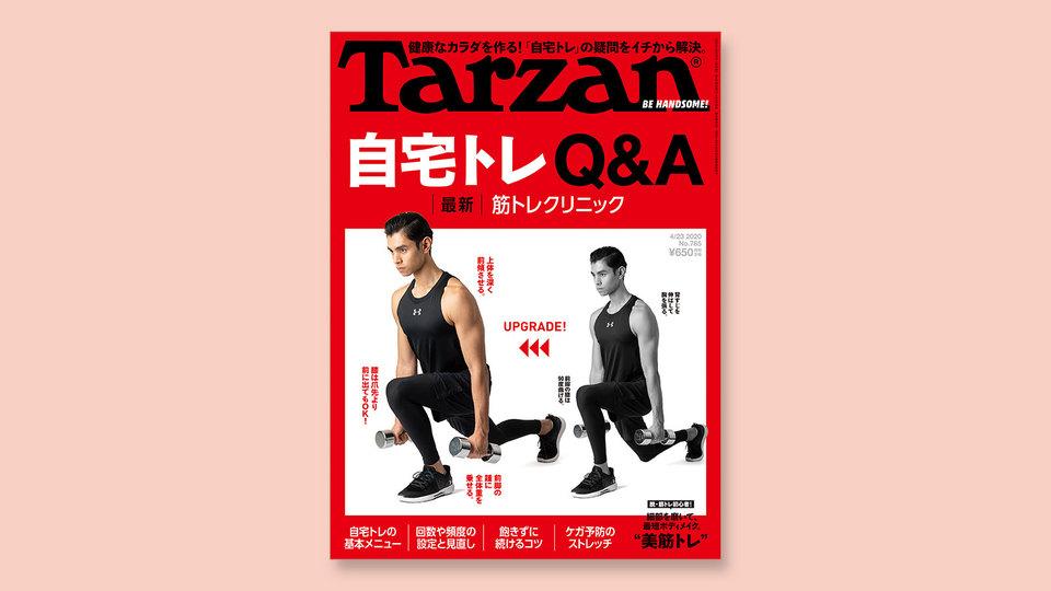 特集は「自宅トレQ&A|最新・筋トレクリニック」。4月9日(木)発売の雑誌『Tarzan』(No.785)