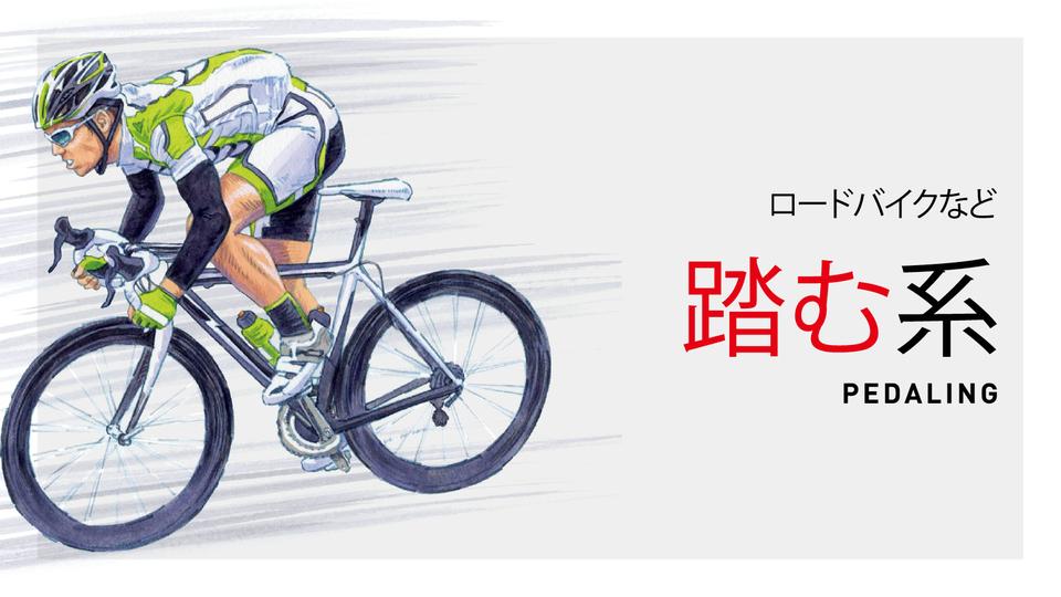自転車が速くなるトレーニング