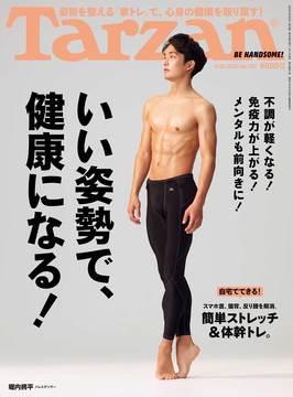 雑誌『ターザン』787号の表紙