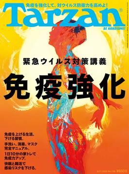 雑誌『ターザン』788号の表紙